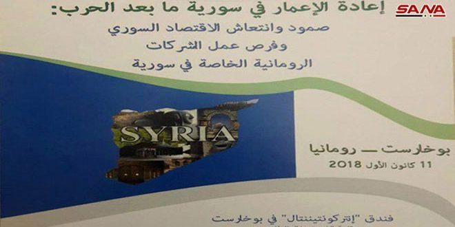 Suriye'de Yatırım Fırsatları Konferansı Yarın Romanya'nınBaşkentinde