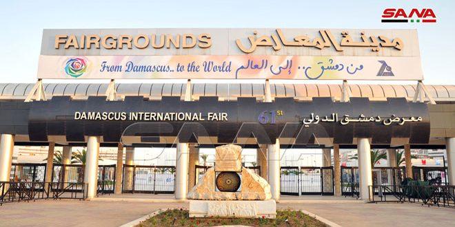 Fuarlar Kentinde Uluslararası Şam Fuarı'nın 61. Dönemine Hazırlık İçin Estetik Görüntü Tamamlandı (VİDEO)