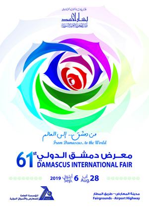 Uluslararası Şam Fuarı