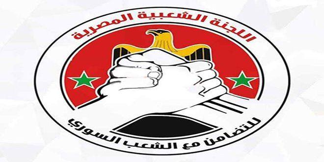 Mısırlı Suriye Halkı İle Dayanışma Komitesi : Batı'nın Suriye'ye Dayatıığı Tek Taraflı Zorunlu Prosedürler Büyük Bir Suç