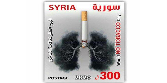 Uluslararası Sigarayla Mücadele Günü Münasebetiyla Yeni Bir Posta Pulu Yayınlandı