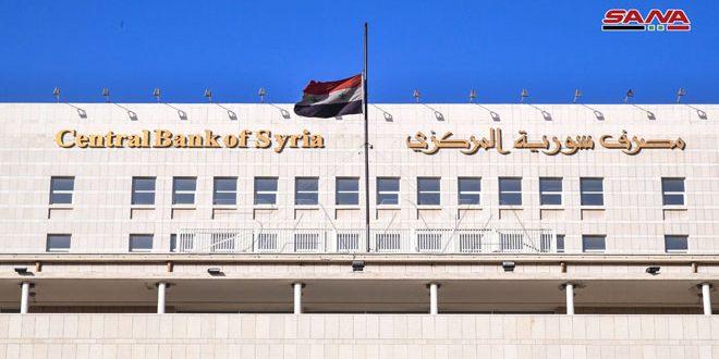 Merkez Bankası, 10.000 Suriye Liralık Banknotu Çıkarılması Hakkındaki Söylentileri Yalanladı