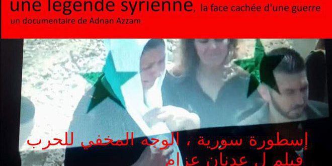 """انطلاق فعالية الأيام السورية بفرنسا بعرض فيلم""""أسطورة سورية"""""""