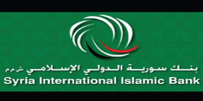 289 مليار ليرة موجودات بنك سورية الدولي الإسلامي نهاية 2017