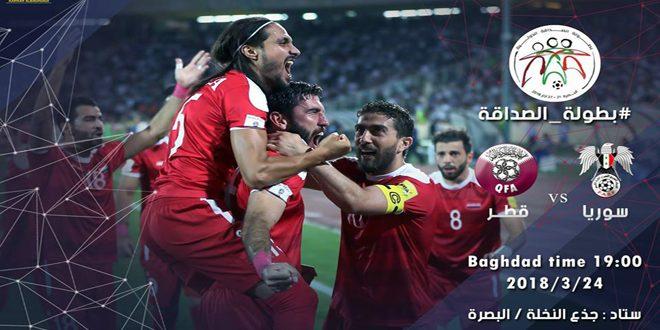 نسور قاسيون يواجهون المنتخب القطري في بطولة الصداقة الدولية بالعراق