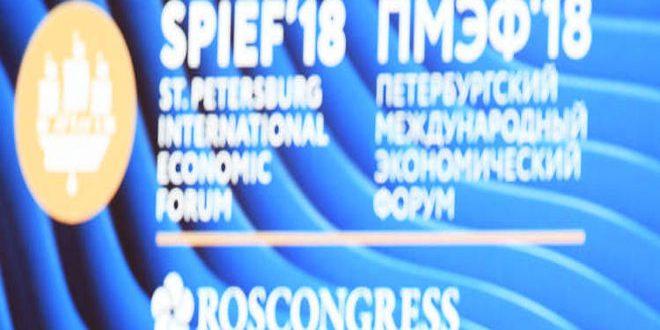 اختتام فعاليات منتدى سان بطرسبورغ الاقتصادي الدولي