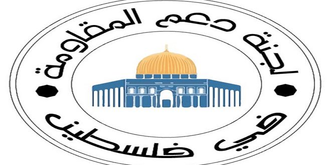 لجنة دعم المقاومة في فلسطين نقف لجانب سورية في مواجهة التهديدات
