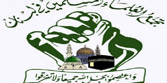 (العلماء المسلمين): انتصار سورية يؤكد انهيار المشروع الإرهابي