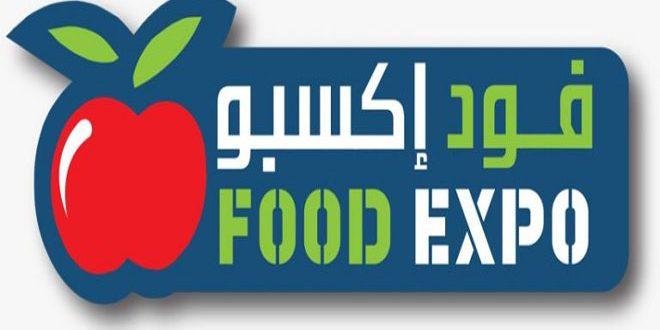 """معرض الصناعات الغذائية """"فود إكسبو"""" 26 الجاري في مدينة المعارض"""