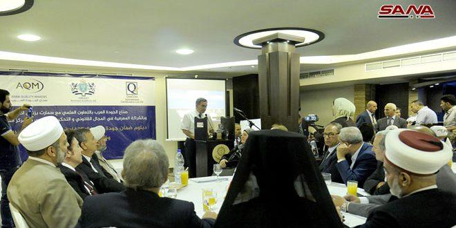 ضمان جودة عمليات التفاوض والتحكيم… ورشة عمل لصناع الجودة العرب