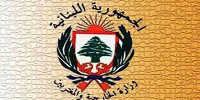 لبنان: الوضع في سورية مستقر وشروط عودة المهجرين إلى وطنهم متوافرة