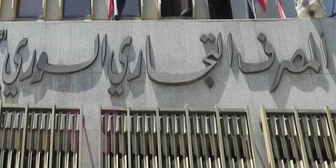 التجاري السوري: قبول الإيداعات النقدية بحسابات القطاع العام الإثنين والأربعاء الأسبوع القادم