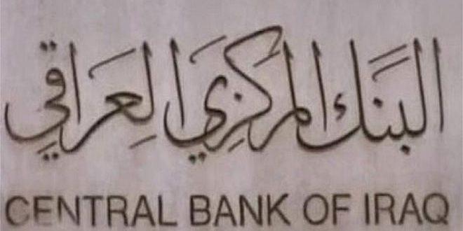 54 مليار الدولار الاحتياطي النقدي العراقي من العملات الأجنبية