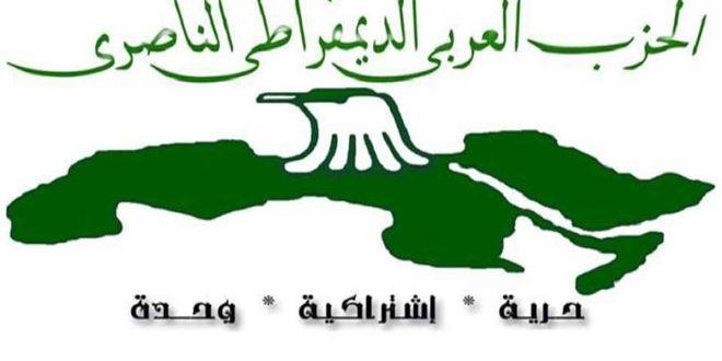 الحزب الناصري: سورية تجني اليوم حصيلة نضالها وصمودها