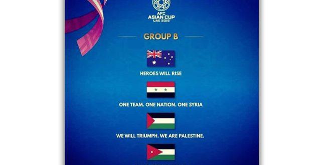 (فريق واحد.. أمة واحدة.. سورية واحدة).. شعار منتخب سورية لكرة القدم  في نهائيات آسيا
