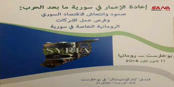 مؤتمر فرص الاستثمار في سورية الثلاثاء بالعاصمة الرومانية