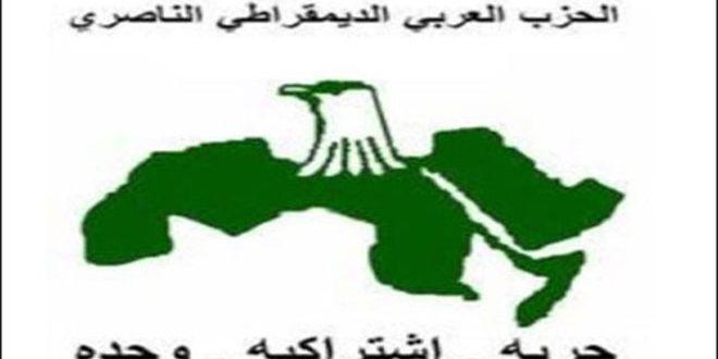 الحزب العربي الديمقراطي الناصري يجدد تضامنه مع سورية