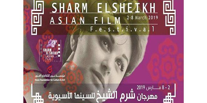 سورية تسجل حضورها في مهرجان شرم الشيخ للسينما الآسيوية