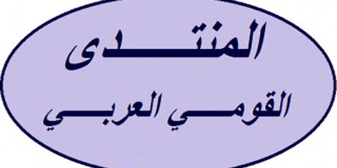 المنتدى القومي العربي يدين إمعان واشنطن في استهداف الحقوق العربية