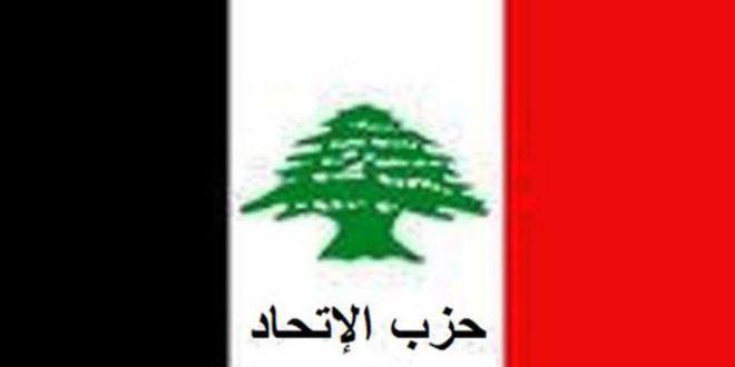 حزب الاتحاد اللبناني: محاولات أمريكا وحلفائها فشلت في إضعاف سورية
