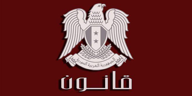 الرئيس الأسد يصدر قانوناً بإحداث الشركة العامة للدراسات الهندسية