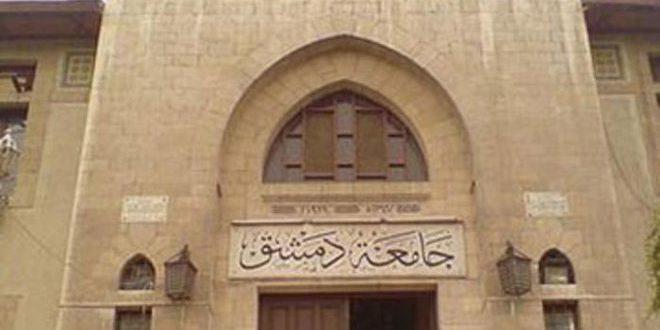 جامعة دمشق تحدد مواعيد مقابلة فحص الأهلية واللياقة الصحية لتعيين المعيدين