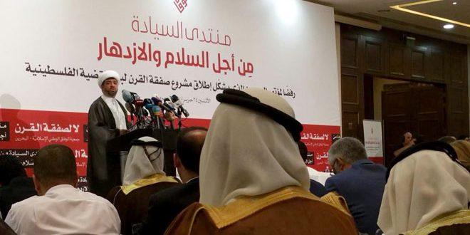منتدى السيادة من أجل السلام: ورشة البحرين محاولة لتصفية القضية الفلسطينية