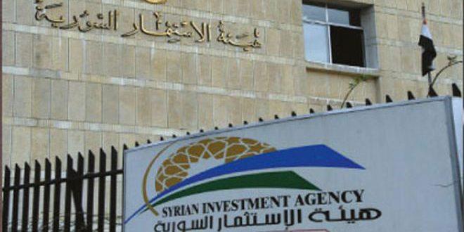 هيئة الاستثمار السورية: كل ما يحتاجه المستثمرون في مركز واحد تموز القادم