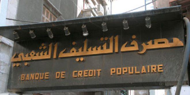 التسليف الشعبي يصدر قراراً يمكن الكفيل من الحصول على قرض بسقف مليون ليرة أسوة بالمقترض