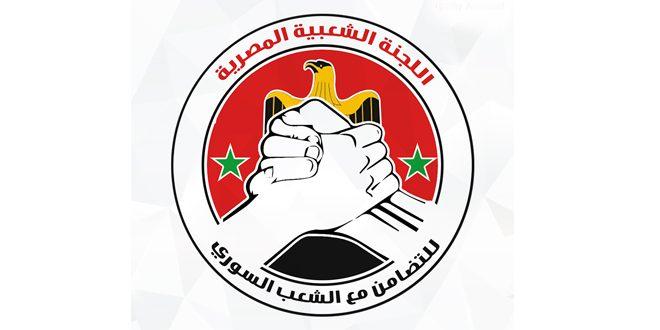 لجنة شعبية مصرية: سورية أفشلت كل المخططات التآمرية