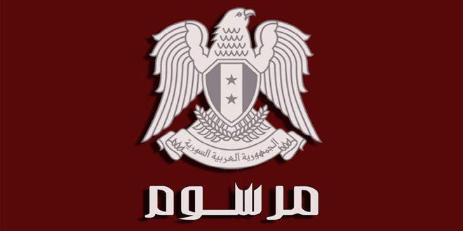 الرئيس الأسد يصدر مرسوماً تشريعياً بمنح بطاقة تكريم للمصابين بنسبة عجز 40 بالمئة فما فوق بسبب الحرب أو العمليات الحربية أو على يد عصابة إرها