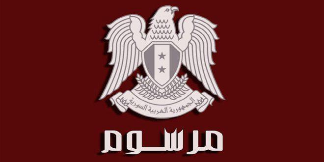 الرئيس الأسد يصدر مرسوماً تشريعياً بإضافة مادتين إلى قانوني الخدمة العسكرية وخدمة عسكريي قوى الأمن الداخلي