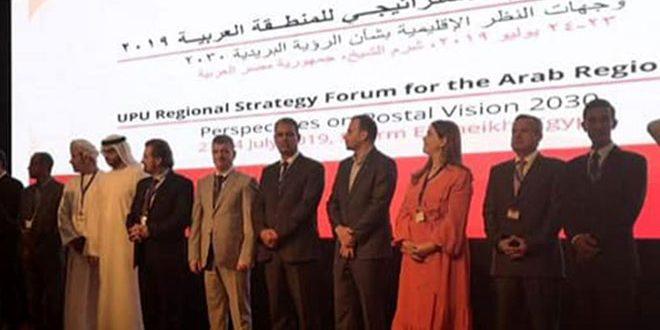 بمشاركة سورية انطلاق المنتدى الاستراتيجي الإقليمي للاتحاد البريدي العالمي للمنطقة العربية