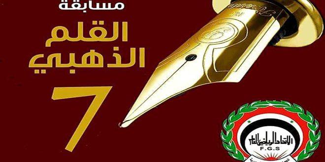 الاتحاد الرياضي العام يطلق مسابقة القلم الذهبي