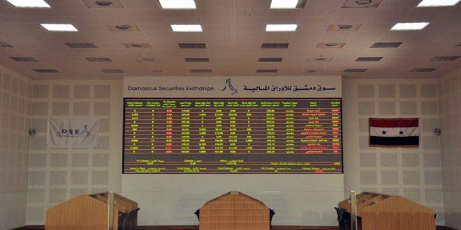 مؤشر سوق دمشق للأوراق المالية يرتفع خلال أسبوع أكثر من 34 نقطة