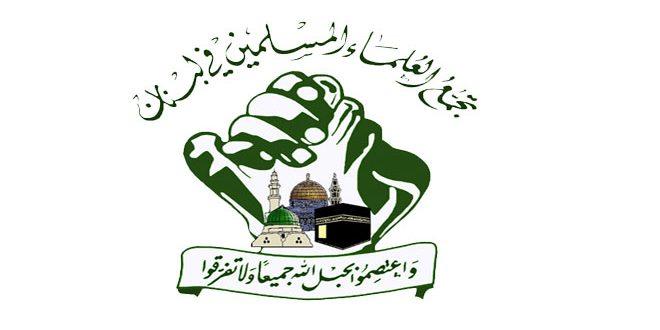 تجمع العلماء المسلمين يدين دعم النظام التركي للإرهاب في سورية