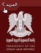 رئاسة الجمهورية العربية السورية