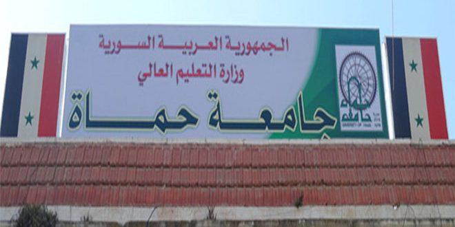 جامعة حماة تصدر أسماء الناجحين في اختبار القبول بكليتي التمريض والتربية الرياضية