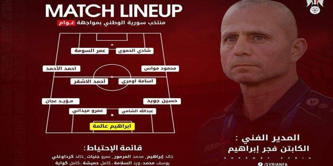 إعلان تشكيلة منتخب سورية لكرة القدم في مباراته أمام منتخب غوام
