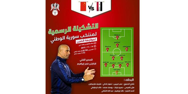 تشكيلة منتخب سورية في مباراته أمام منتخب الصين بتصفيات آسيا وكأس العالم