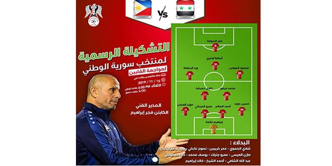 تشكيلة منتخب سورية لكرة القدم في مباراته مع الفلبين بتصفيات آسيا وكأس العالم