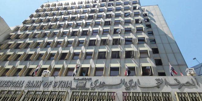 التجاري السوري يمنح العاملين لديه قرضاً يعادل 100 بالمئة من قيمة تأميناتهم الاجتماعية