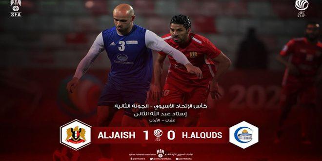 الجيش يفوز على هلال القدس الفلسطيني ببطولة كأس الاتحاد الآسيوي