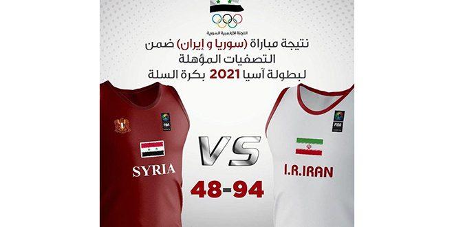 منتخب سورية لكرة السلة للرجال يخسر أمام نظيره الإيراني في التصفيات  الآسيوية