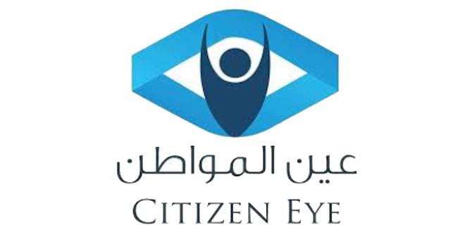 140 شكوى تموينية عبر تطبيق (عين المواطن) بحمص تمت معالجتها بالكامل