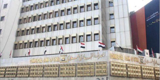 قريباً.. قرض عقاري من التجاري السوري بسقف 100 مليون ليرة
