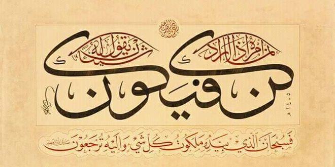 الخطاط عدنان الشيخ عثمان يدعو إلى إحداث أكاديمية سورية عربية لفن الخط  العربي – S A N A