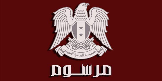الرئيس الأسد يصدر مرسوماً تشريعياً بمنح عفو عام عن الجرائم المرتكبة قبل تاريخ 22-3-2020