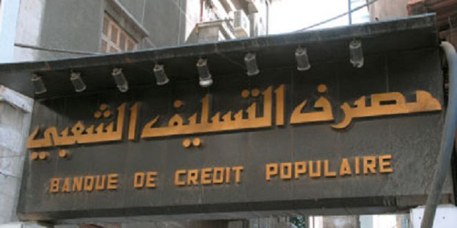 مصرف التسليف الشعبي: عدم تشميل ذوي الدخل المحدود بتأجيل سداد أقساط القروض