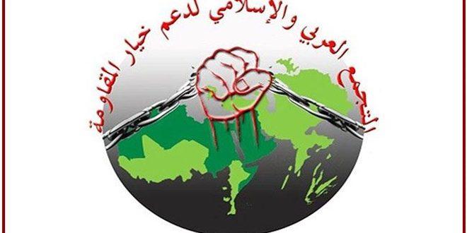 التجمع العربي الإسلامي لدعم خيار المقاومة: إنهاء الإجراءات القسرية الغربية المفروضة على سورية مهمة إنسانية وقومية واجبة